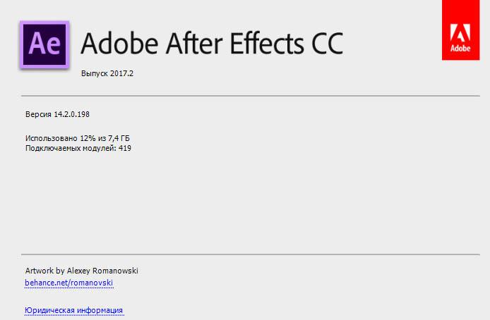 Adobe After Effects CC Выпуск 2017.2, Версия 14.2.0.198