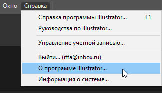 Adobe Illustrator CC 2019