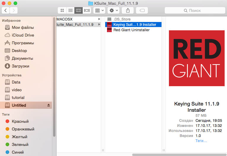 Download Red Giant Keying Suite 11.1