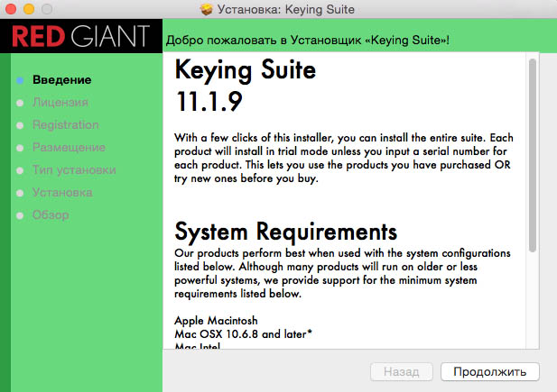 keying suite 11 mac os x