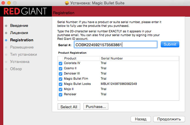 magic bullet mac serial