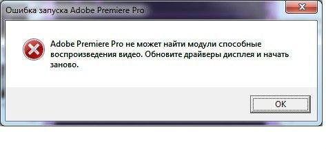 Adobe Premiere Pro CC 2014.1