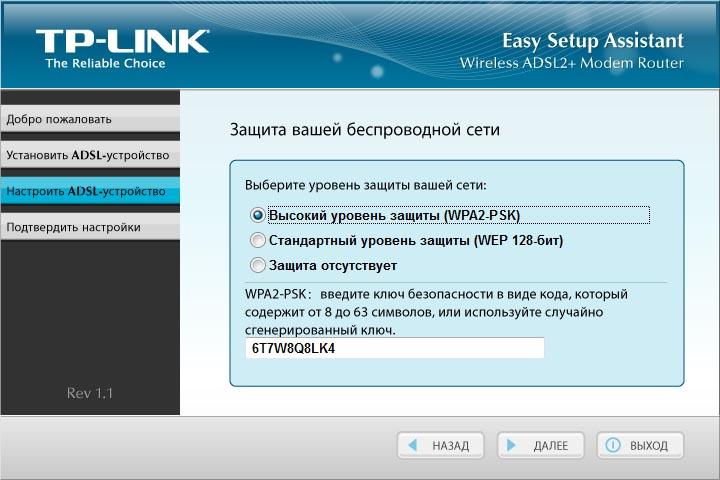 Tp-link td-w8951nd совместно используемый ключ