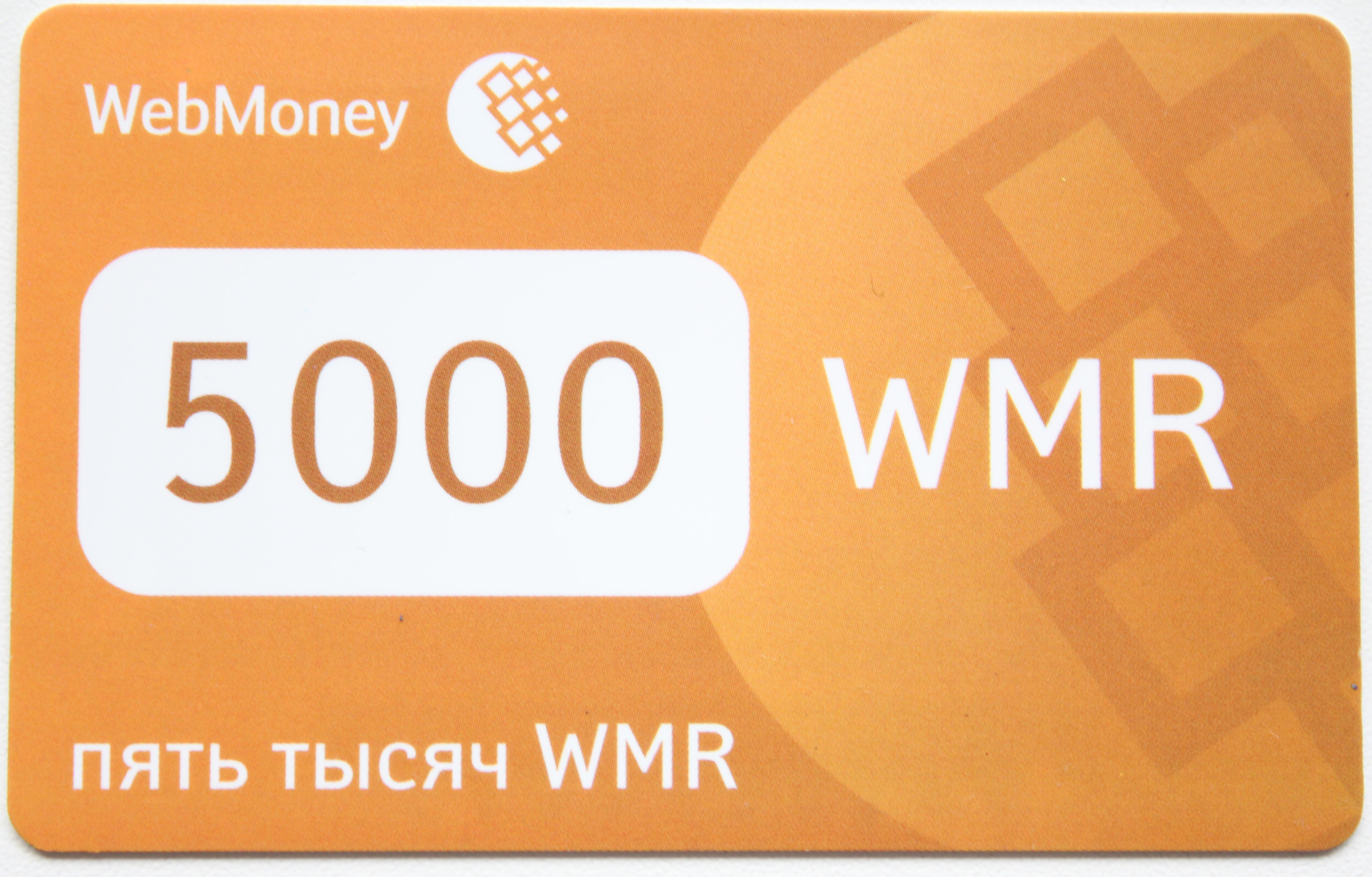 Пополняем кошелек WebMoney