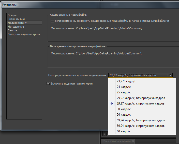Adobe Media Encoder CC 2014